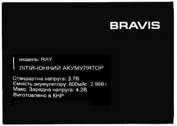 Аккумулятор (батарея) для Bravis Ray Оригинал