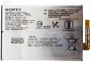 Аккумулятор (батарея) Sony H4113, H3113, H4133, H3123, H3133 Xperia XA2 LIP1654ERPC, SNYSK84 3300mAh Оригинал